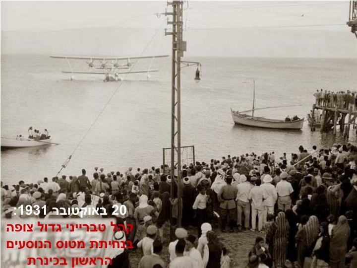 20 באוקטובר 1931: