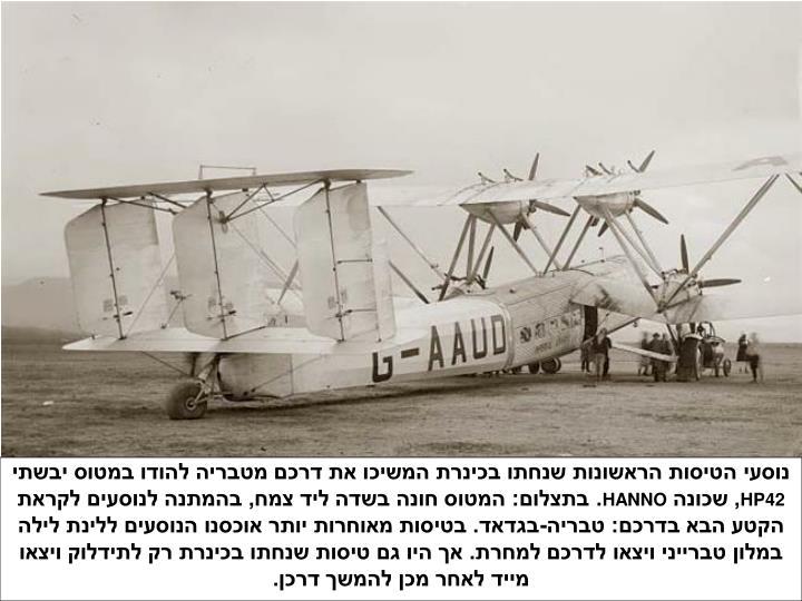 נוסעי הטיסות הראשונות שנחתו בכינרת המשיכו את דרכם מטבריה להודו במטוס יבשתי