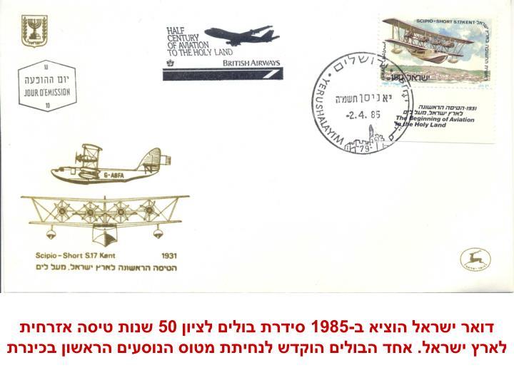דואר ישראל הוציא ב-1985 סידרת בולים לציון 50 שנות טיסה אזרחית לארץ ישראל. אחד הבולים הוקדש לנחיתת מטוס הנוסעים הראשון בכינרת