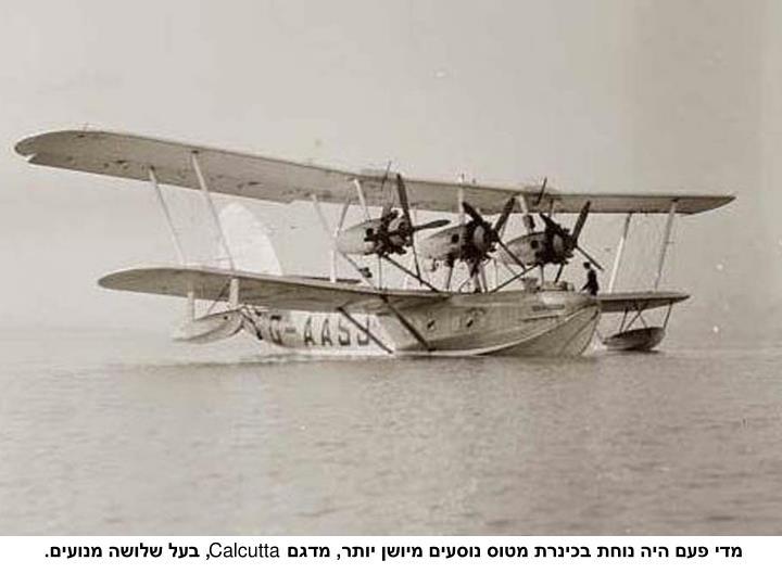 מדי פעם היה נוחת בכינרת מטוס נוסעים מיושן יותר, מדגם              , בעל שלושה מנועים.