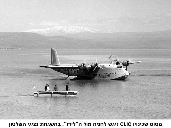 מטוס שכינויו
