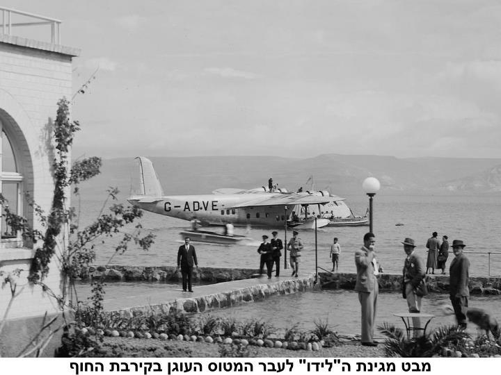 """מבט מגינת ה""""לידו"""" לעבר המטוס העוגן בקירבת החוף"""