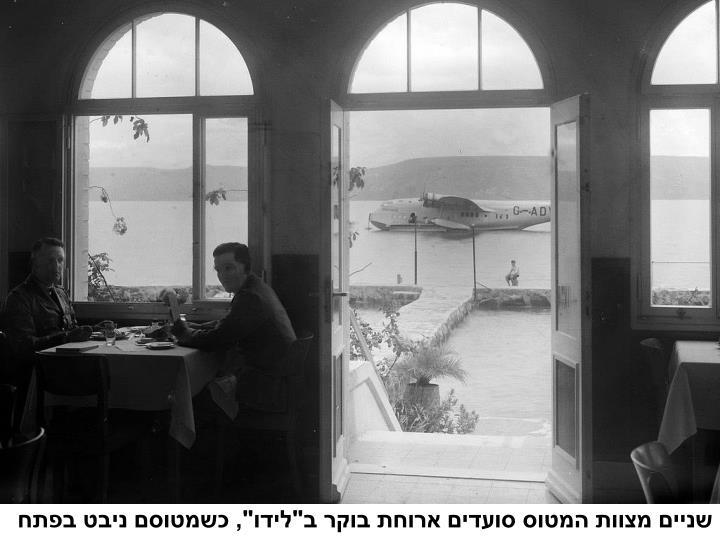 """שניים מצוות המטוס סועדים ארוחת בוקר ב""""לידו"""", כשמטוסם ניבט בפתח"""