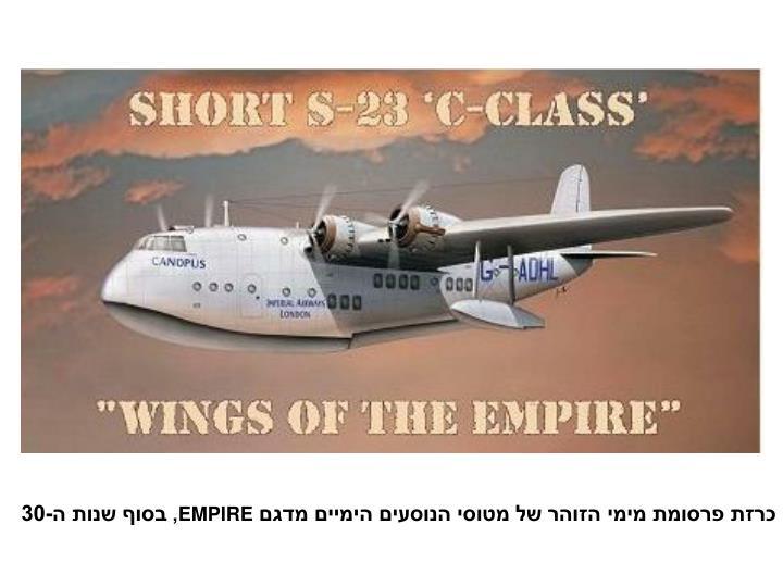 כרזת פרסומת מימי הזוהר של מטוסי הנוסעים הימיים מדגם