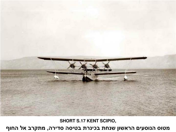 SHORT S.17 KENT SCIPIO,