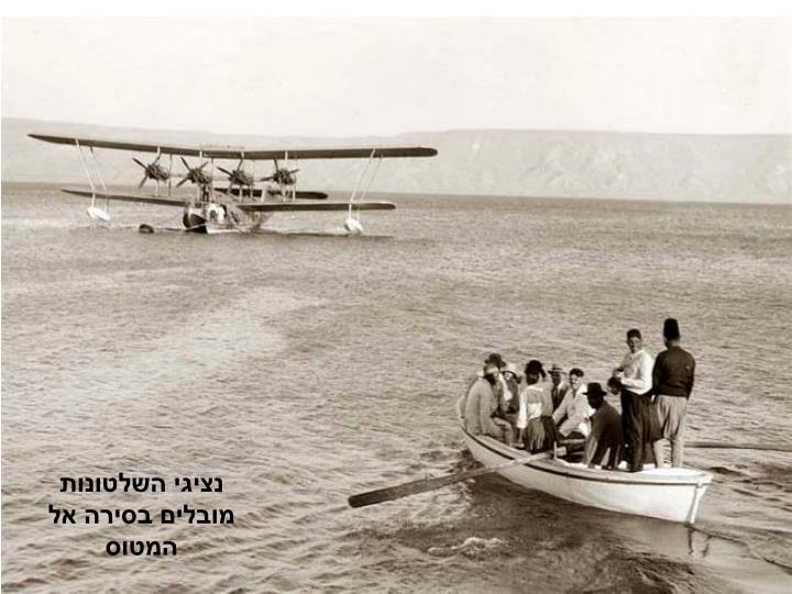 נציגי השלטונות מובלים בסירה אל המטוס