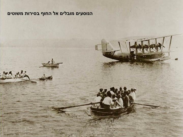 הנוסעים מובלים אל החוף בסירות משוטים