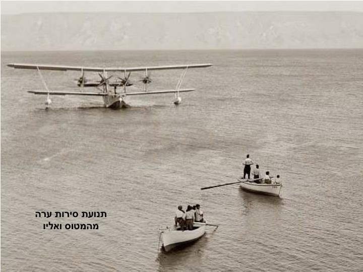 תנועת סירות ערה מהמטוס ואליו