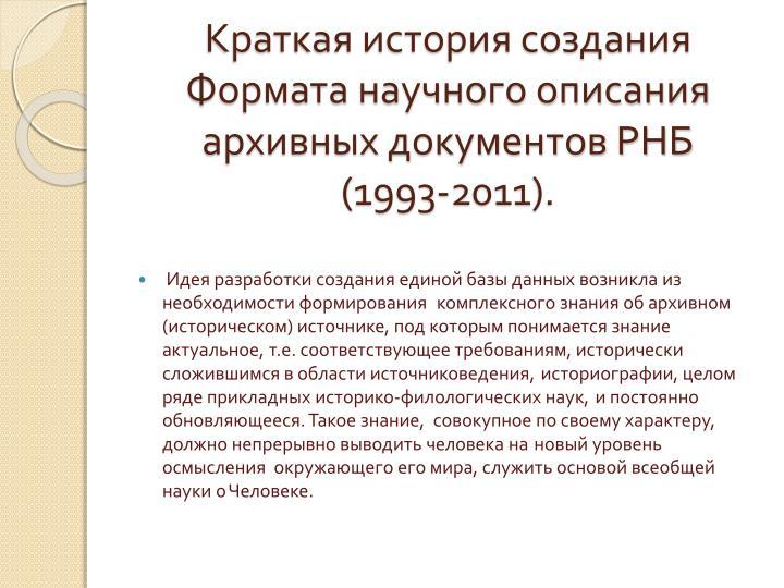 Краткая история создания Формата научного описания архивных документов РНБ