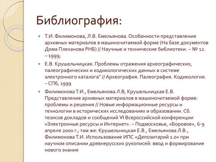 Библиография: