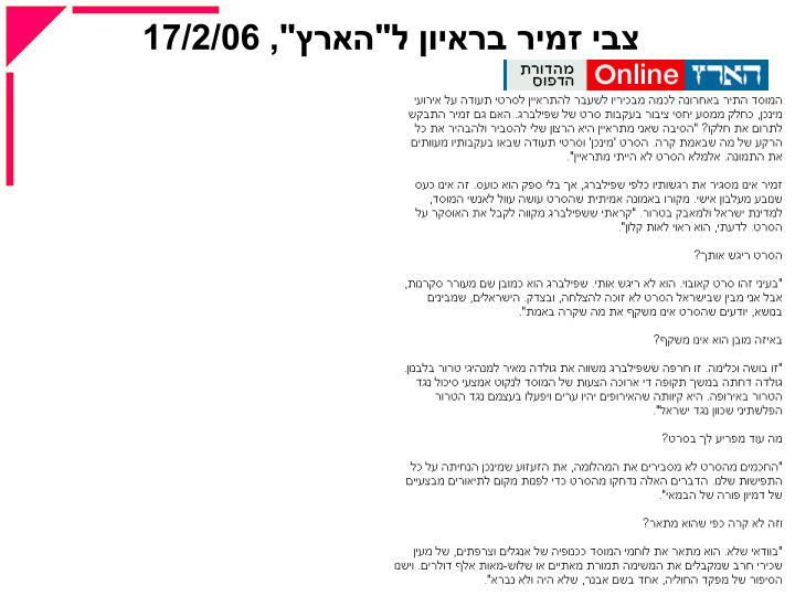 """צבי זמיר בראיון ל""""הארץ"""", 17/2/06"""