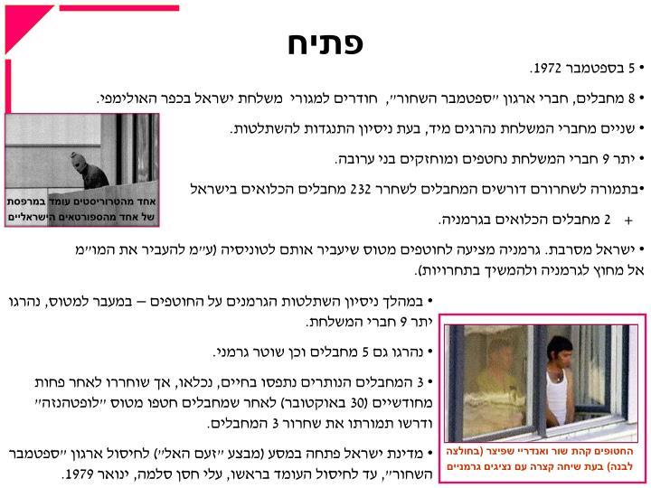 אחד מהטרוריסטים עומד במרפסת של אחד מהספורטאים הישראליים