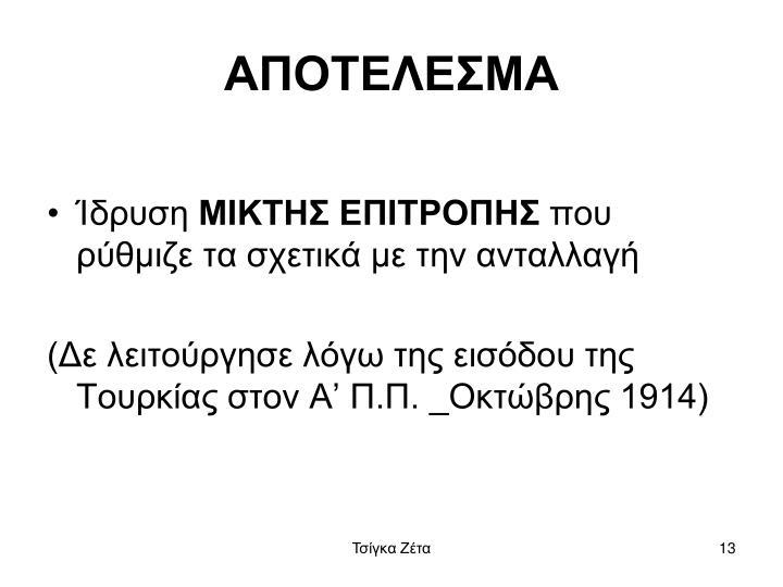 ΑΠΟΤΕΛΕΣΜΑ