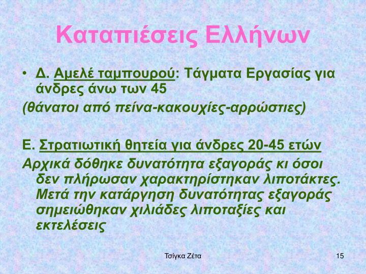 Καταπιέσεις Ελλήνων