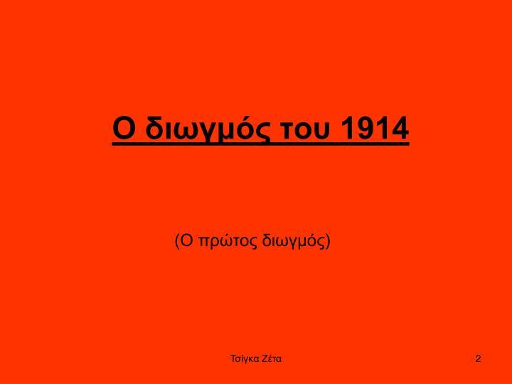 Ο διωγμός του 1914