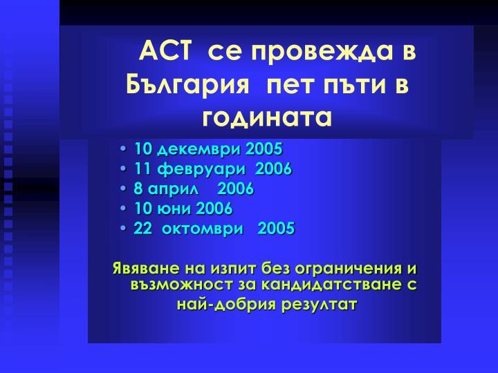 АСТ  се провежда в България  пет пъти в годината