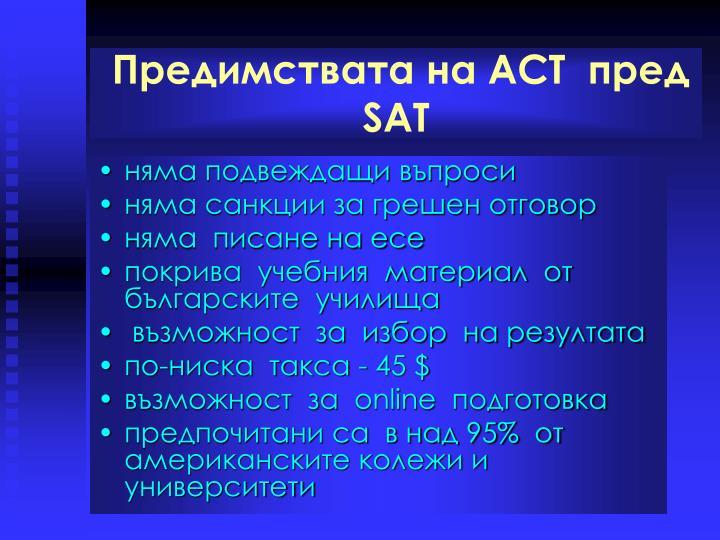 Предимствата на АСТ  пред