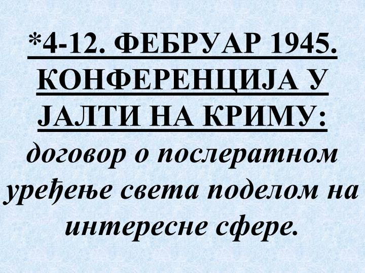 *4-12. ФЕБРУАР 1945. КОНФЕРЕНЦИЈА У ЈАЛТИ НА КРИМУ: