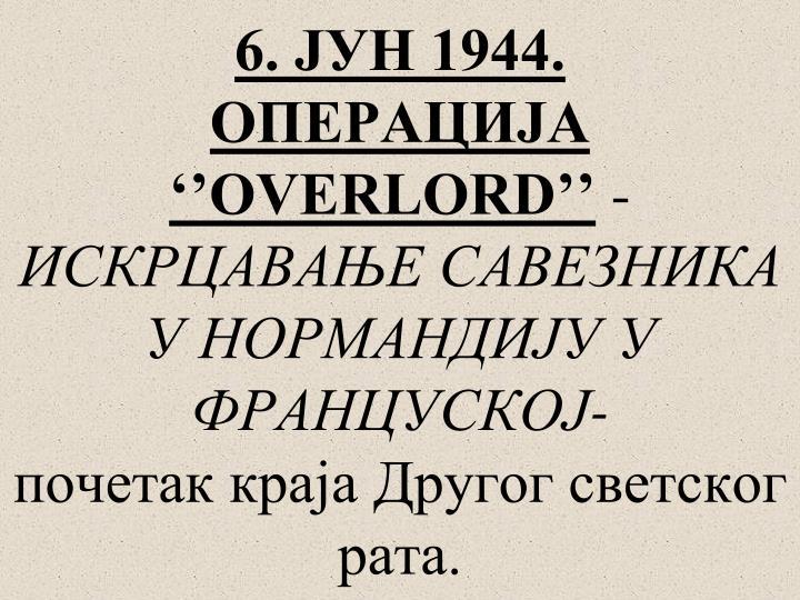 6. ЈУН 1944.