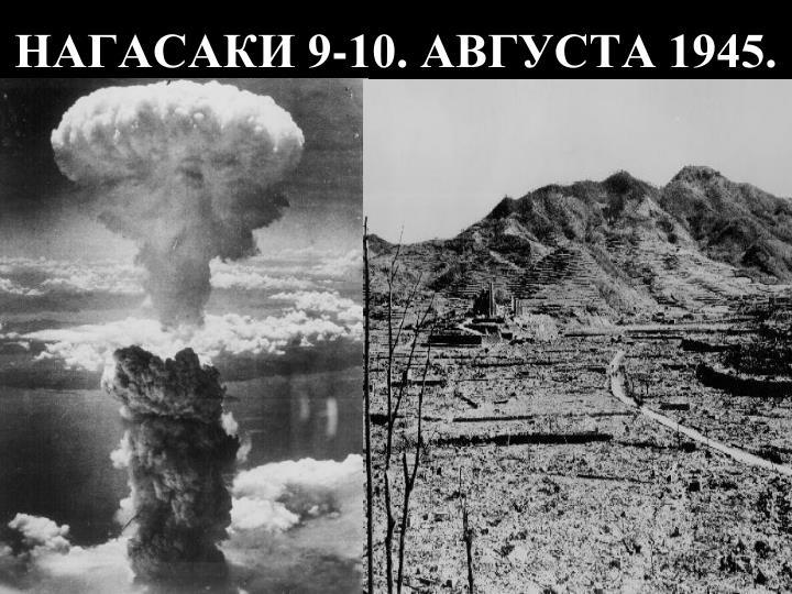 НАГАСАКИ 9-10. АВГУСТА 1945.