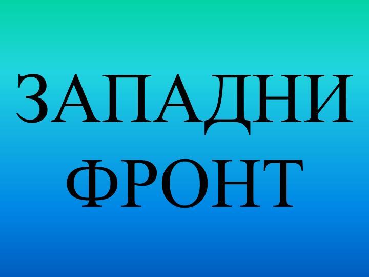 ЗАПАДНИ ФРОНТ