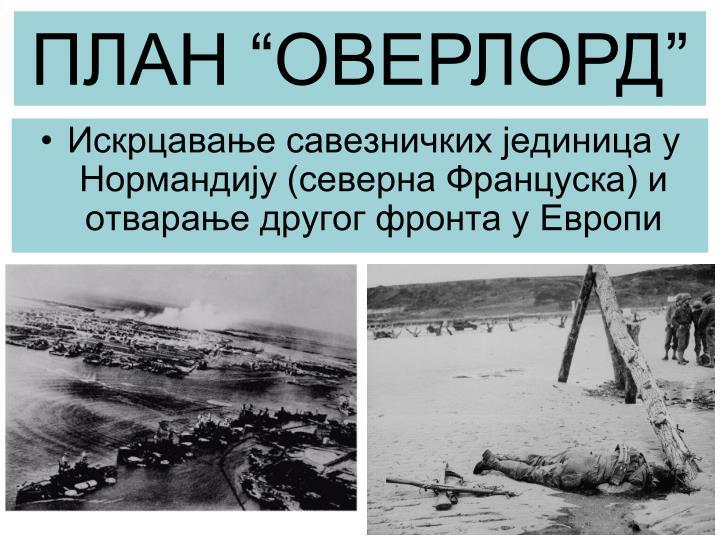 "ПЛАН ""ОВЕРЛОРД"""