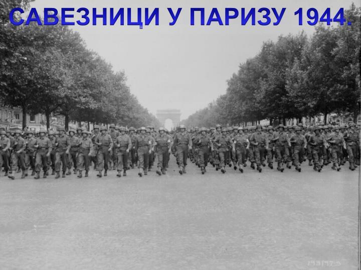 САВЕЗНИЦИ У ПАРИЗУ 1944.