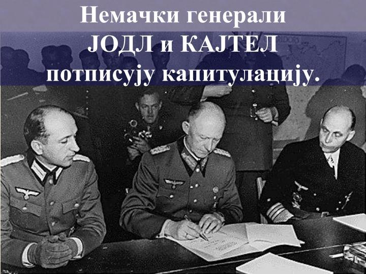 Немачки генерали
