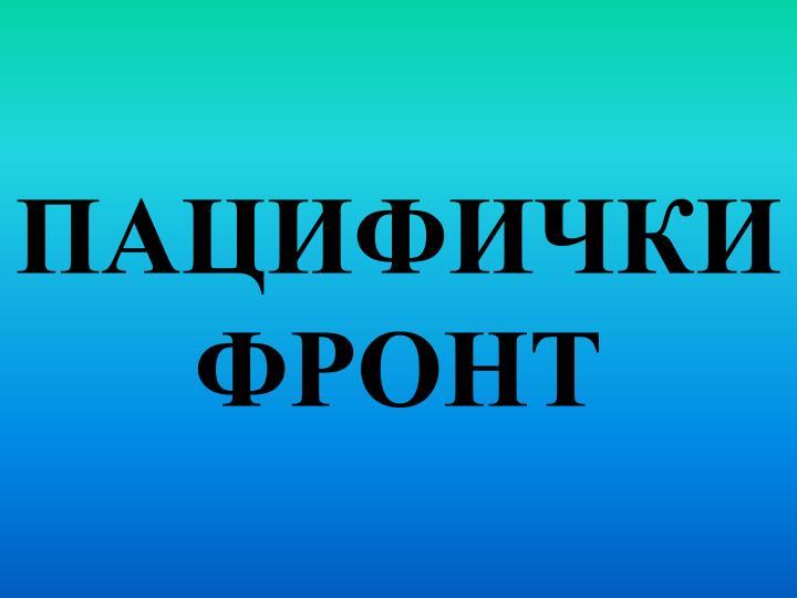 ПАЦИФИЧКИ ФРОНТ