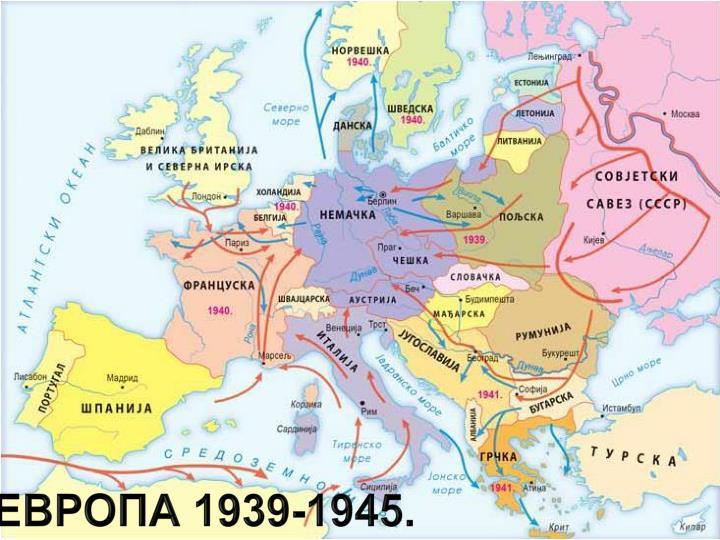 ЕВРОПА 1939-