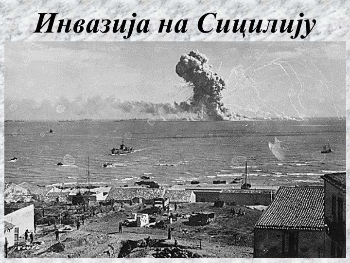 Инвазија на Сицилију