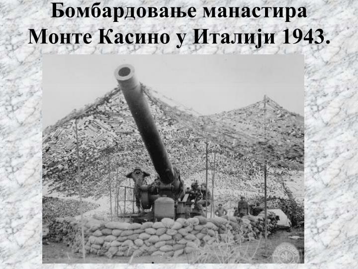 Бомбардовање манастира