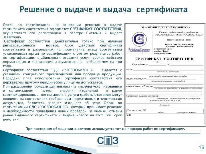 Решение о выдаче и выдача  сертификата
