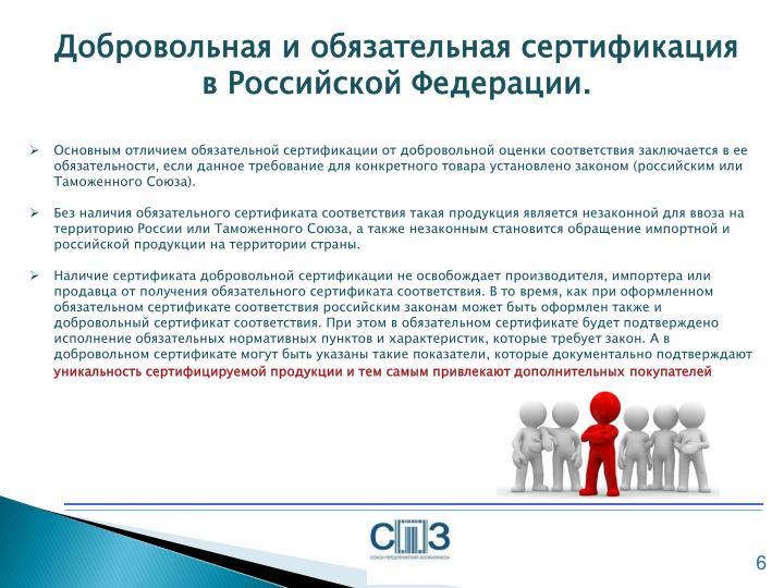 Добровольная и обязательная сертификация в Российской Федерации.