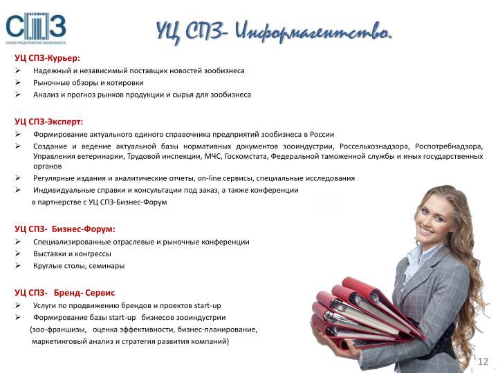 УЦ СПЗ- Информагентство.