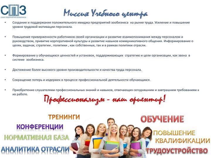 Миссия Учебного центра