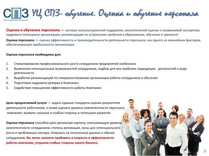 УЦ СПЗ- обучение. Оценка и обучение персонала