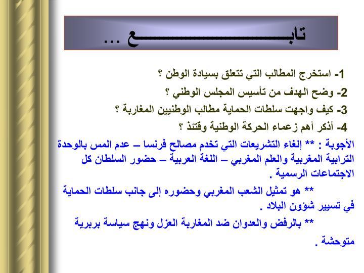 تابــــــــــــــــــــــــــــــــــع