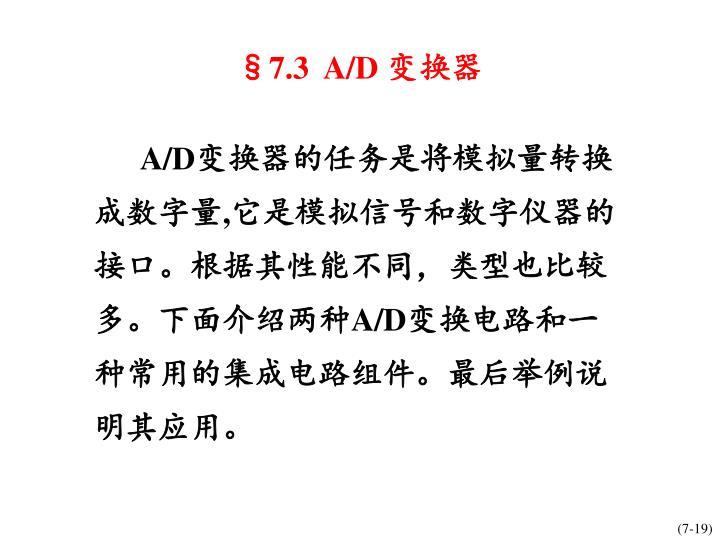 §7.3  A/D
