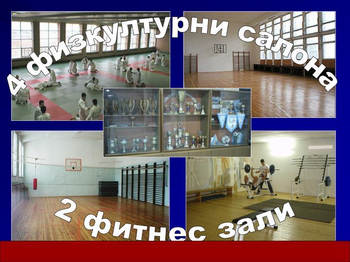 4 физкултурни салона