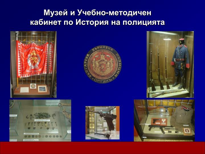 Музей и Учебно-методичен