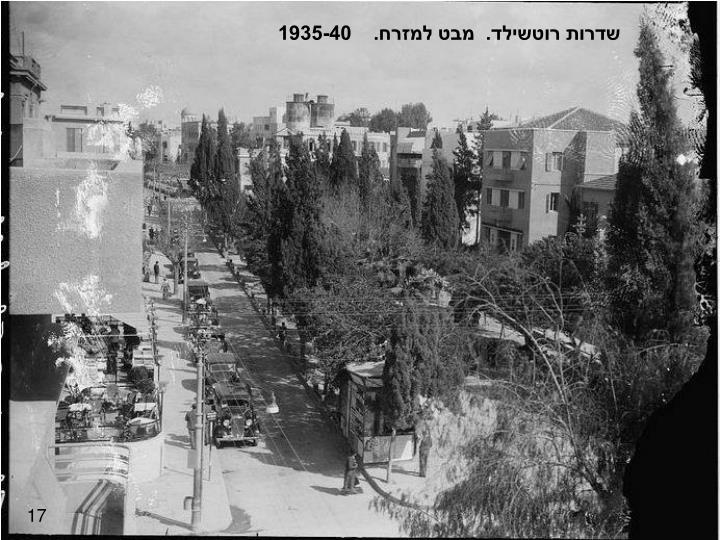 שדרות רוטשילד.  מבט למזרח.    1935-40