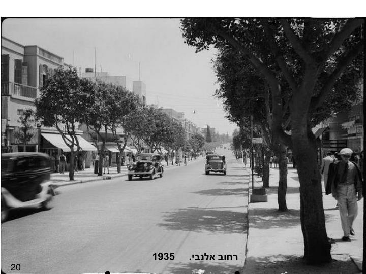 רחוב אלנבי.     1935