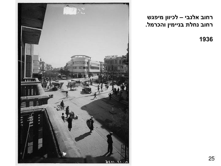 רחוב אלנבי – לכיוון מיפגש