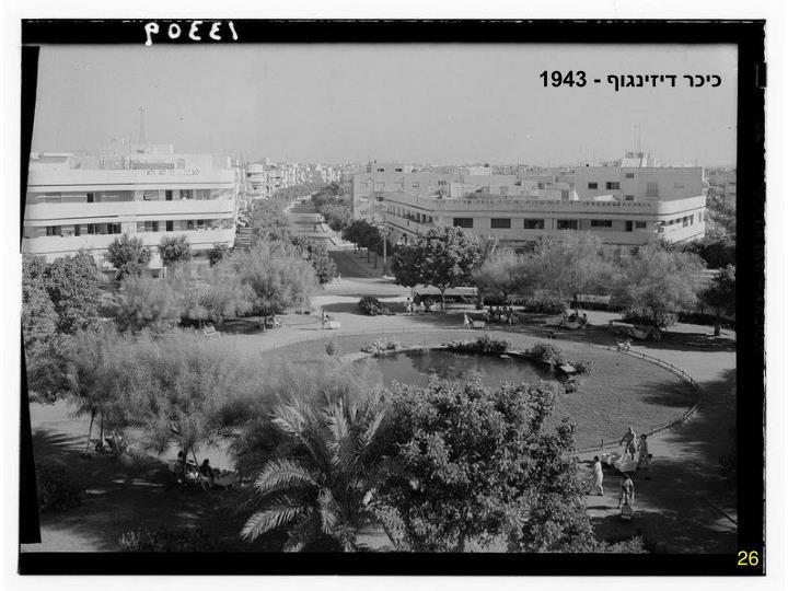 כיכר דיזינגוף - 1943
