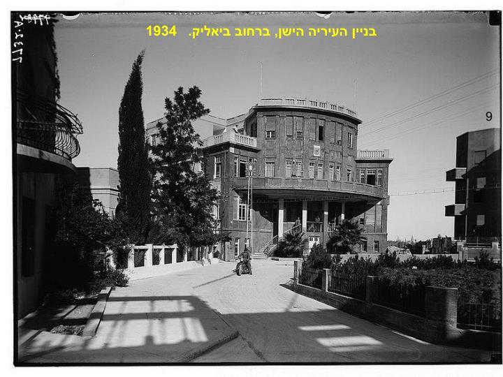 בניין העיריה הישן, ברחוב ביאליק.   1934