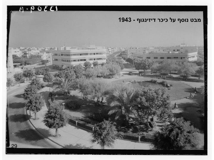 מבט נוסף על כיכר דיזינגוף - 1943