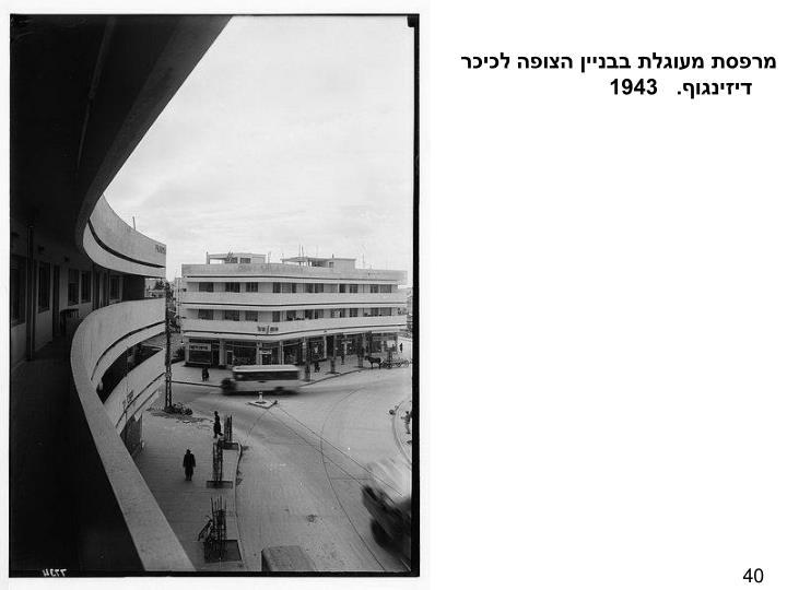 מרפסת מעוגלת בבניין הצופה לכיכר