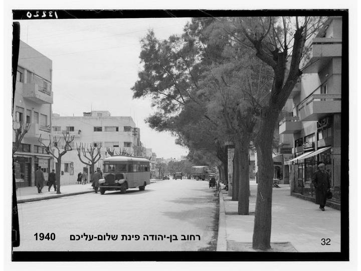 רחוב בן-יהודה פינת שלום-עליכם     1940