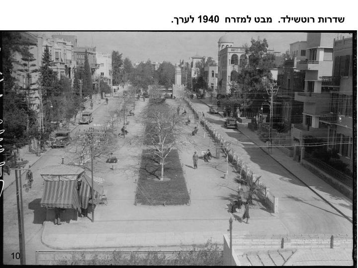 שדרות רוטשילד.  מבט למזרח  1940 לערך.